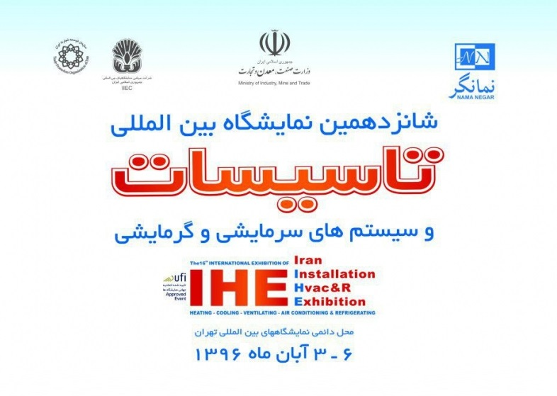 Exhibition – Behradin Persian Energy Co