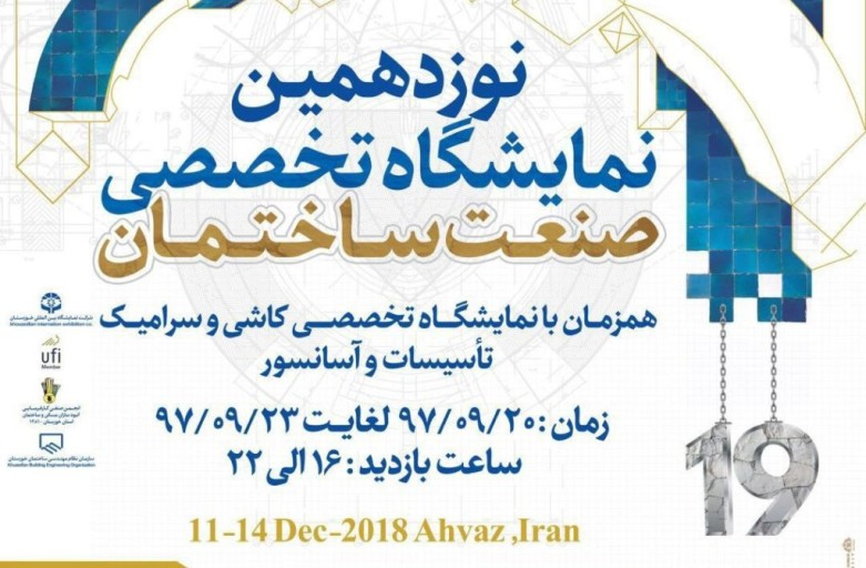 The 19th Specialized Exahibitaion of Building Industry(Iran _ Ahwaz)